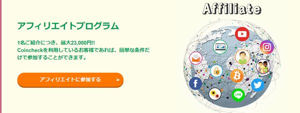 コインチェックのアフィリエイトプログラム画面