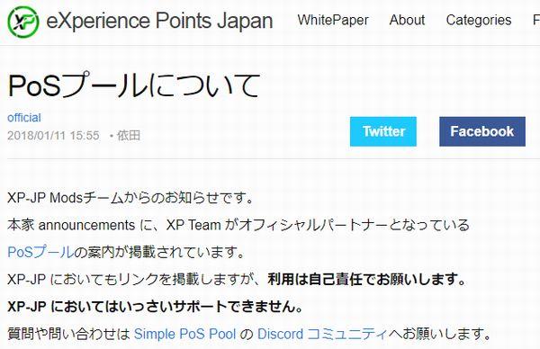 XPオフィシャルPOSプール